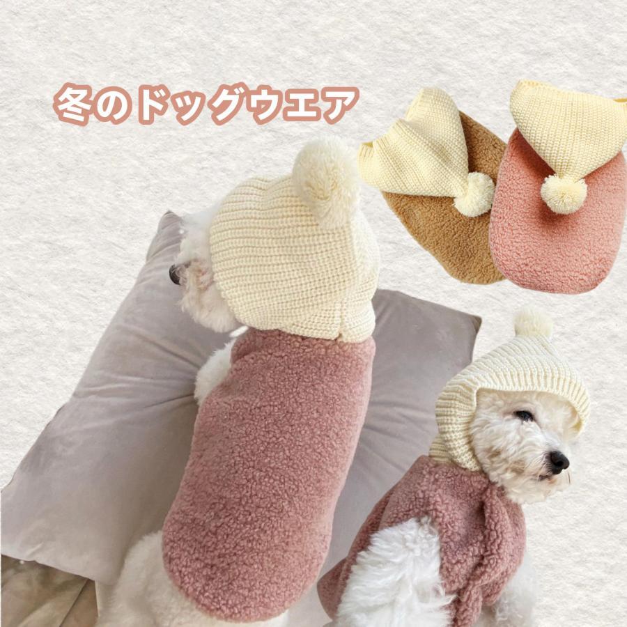 ペット 服 ウェア 犬 ドッグ 小型犬 猫 ネコ  デザイン 超〜可愛い モコモコ ふわふわ 温かい 防寒 メール便対応 panni123