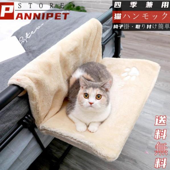 ペット ハンモック 猫 ねこ ネコ お昼寝 ベッド マット 手すりや椅子にワイヤーフックで引っかけるタイプ|panni123