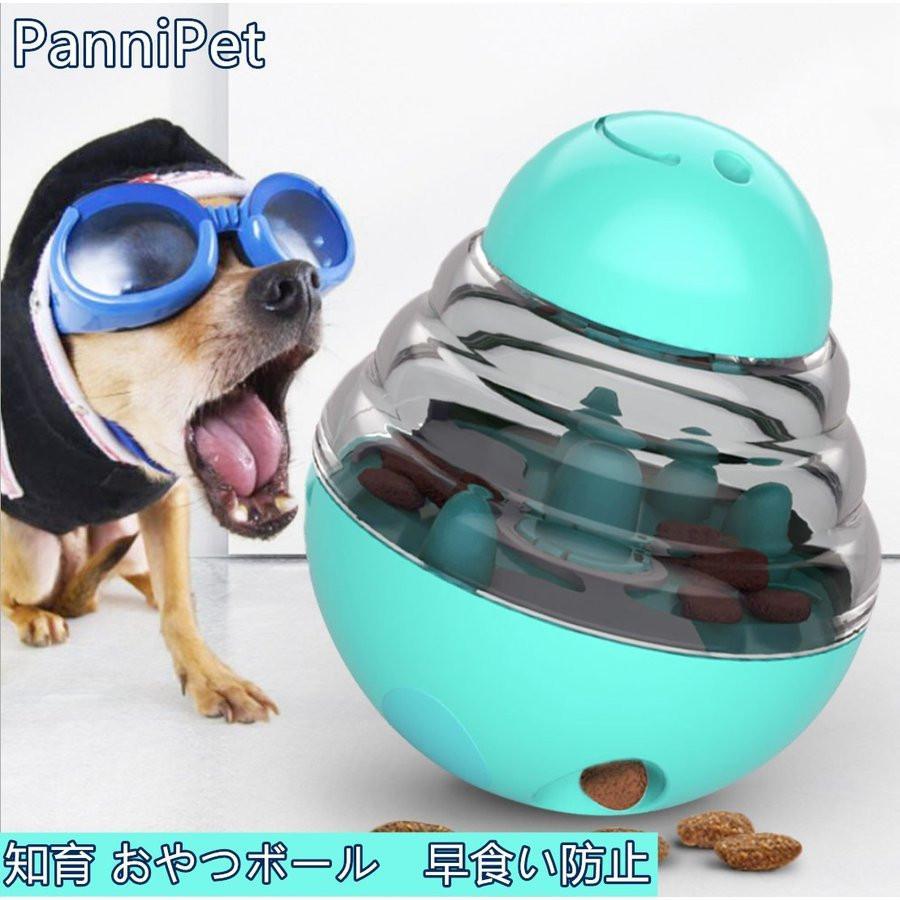 犬 おもちゃ 餌入れ !超美品再入荷品質至上! 海外輸入 知育玩具 おやつボール 倒れないエッグ IQステップボール ペットおもちゃ 運動不足の解消 Panni 送料無料