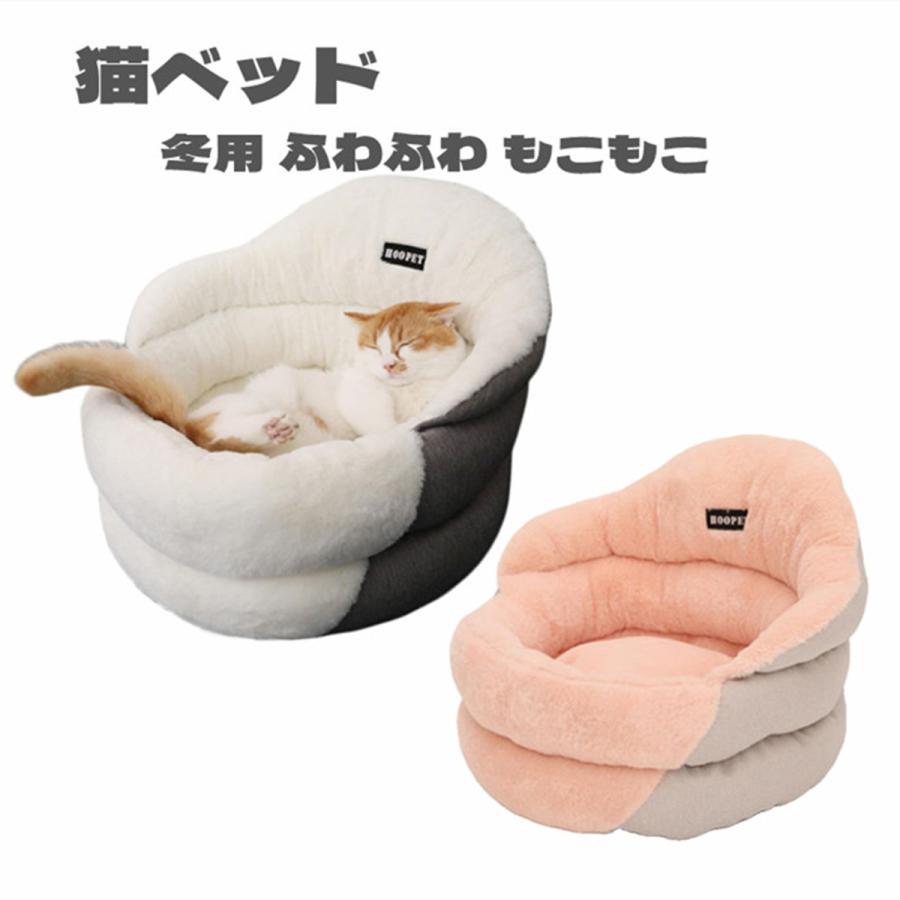猫ベッド 与え キャットハウス 猫ハウス クッション 猫 ベッド ソファー 猫用 寒さ対策 犬用 ふかふか オーバーのアイテム取扱☆ 冬用 小型犬 防寒 キャットベッド 寝床