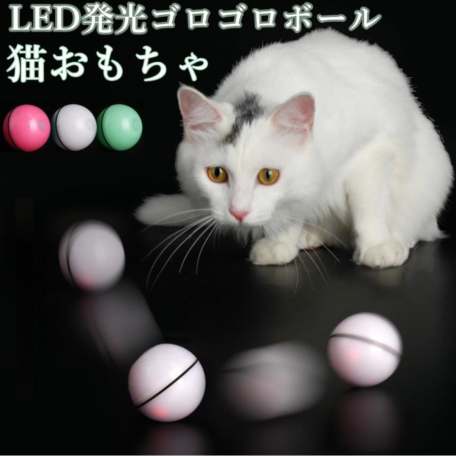 猫 おもちゃ 玩具 ボール 自動回転 光る LED 転がる 運動不足対策 ストレス解消 2020新作 USB充電式 ゴロゴロ 贈答 障害物回避機能搭載
