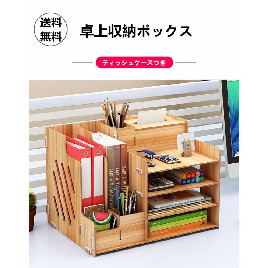 卓上 収納 ボックス レターケース 深型 A4サイズ 木製 卓上ラック 机上棚 組み立て式 多機能 ストレージ ペン立て 日本語説明書付き|panni2-shop