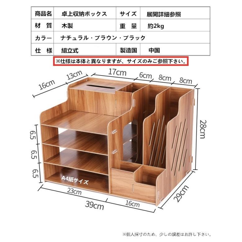 卓上 収納 ボックス レターケース 深型 A4サイズ 木製 卓上ラック 机上棚 組み立て式 多機能 ストレージ ペン立て 日本語説明書付き|panni2-shop|09