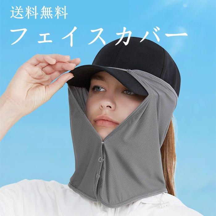 フェイスカバー フェイスマスク UVカット 日焼け防止 ネックガード すっきり 呼吸 ゴルフ 新作からSALEアイテム等お得な商品満載 アウトドア 冷感 送料無料 開催中 釣り ひんやり