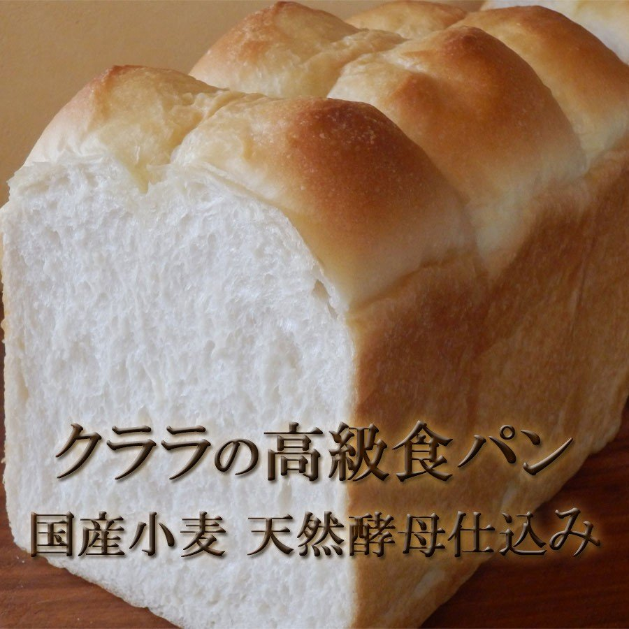 直営店 高級食パン お取り寄せ ギフトにも最適 1.5斤 国産小麦 天然酵母使用 限定モデル お一人様4個までの限定販売