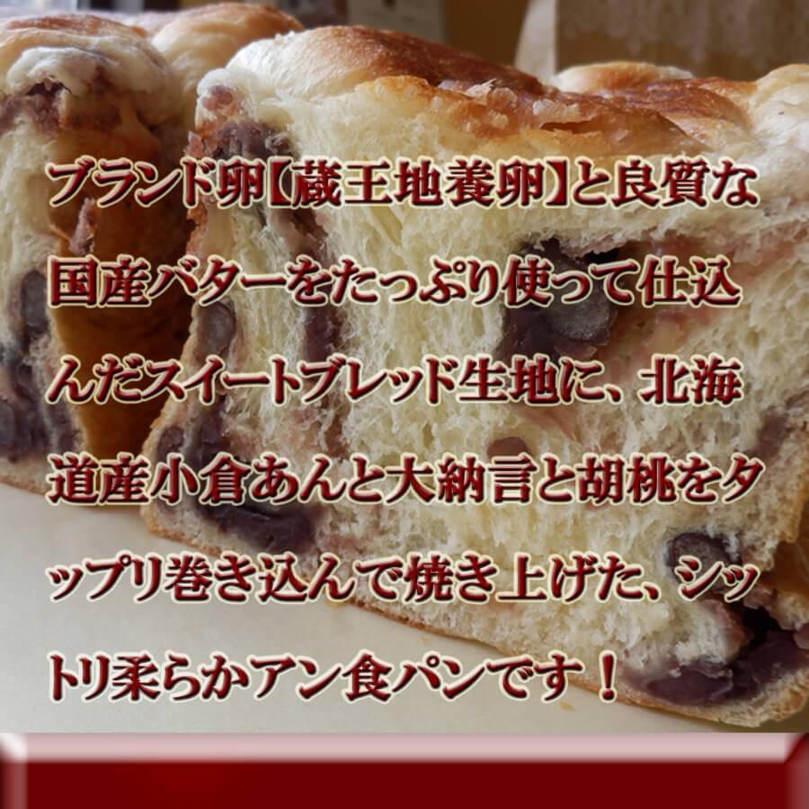 アン 食パン 大納言 と 胡桃 入り|pannomorikurara|03