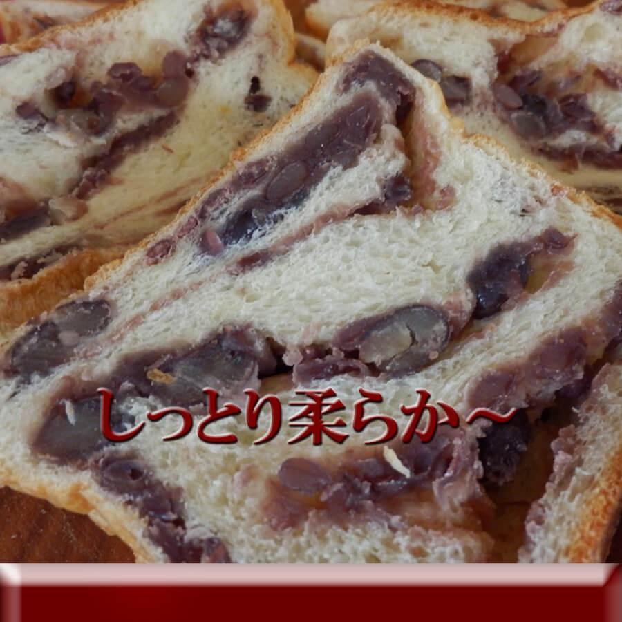 アン 食パン 大納言 と 胡桃 入り|pannomorikurara|06