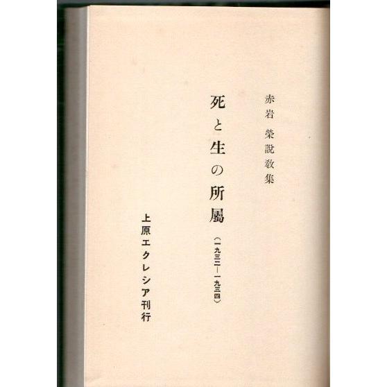 死と生の所属 ―赤岩栄説教集 :17257:パノラマ書房 - 通販 - Yahoo ...