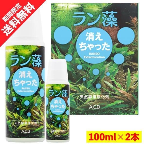 期間限定 送料無料 大注目 ACO ラン藻消えちゃった 水質浄化剤 藍藻 日本未発売 藍藻抑制剤 2本