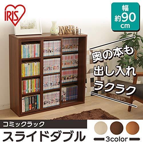 アイリスオーヤマ 本棚 コミック ラック 大容量 スライド棚 ダブル 幅約90×奥行約29.2×高さ約92.2cm ブラウン CSD-9 pantry-price 06