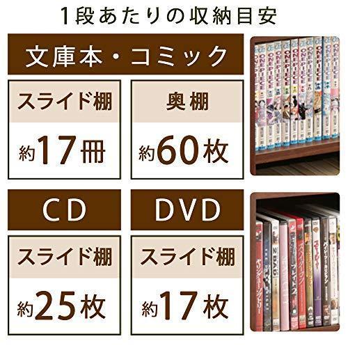 アイリスオーヤマ 本棚 コミック ラック 大容量 スライド棚 ダブル 幅約90×奥行約29.2×高さ約92.2cm ブラウン CSD-9 pantry-price 08