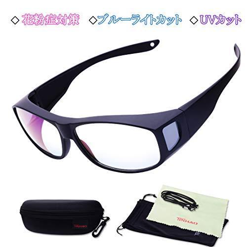 TINHAO pcメガネ ふるさと割 ブルーライトカット メガネの上からかけられる オーバーグラス クリアレンズ 選択 花粉防塵 飛沫防止