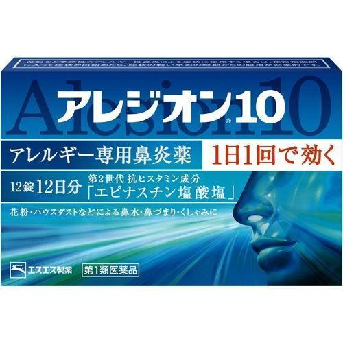 アレジオン10 12錠 【第2類医薬品】 【税制対象商品】|papamama