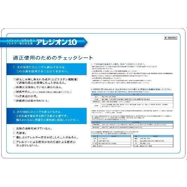 アレジオン10 12錠 【第2類医薬品】 【税制対象商品】|papamama|02