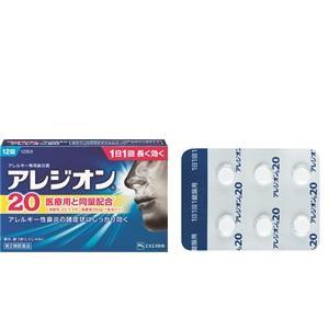 アレジオン20 12錠 【第2類医薬品】 花粉症 【税制対象商品】|papamama