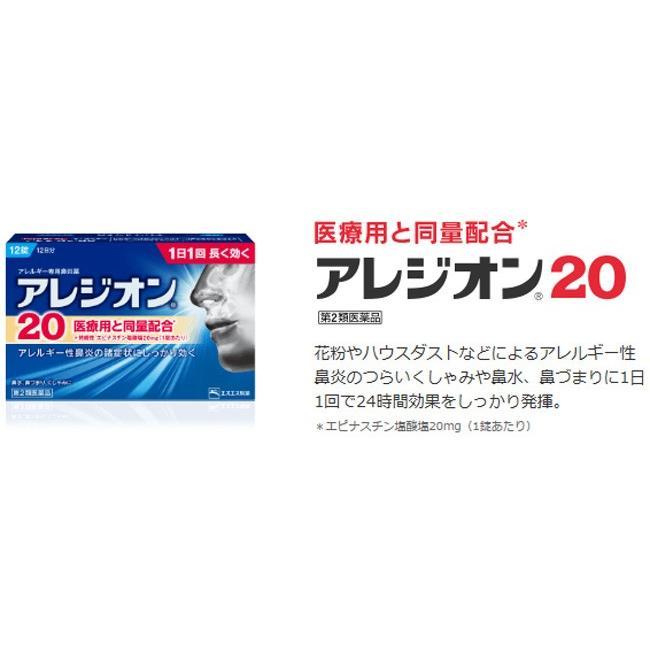 アレジオン20 12錠 【第2類医薬品】 花粉症 【税制対象商品】|papamama|02