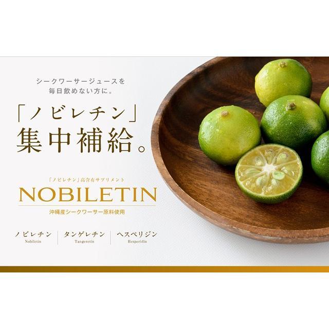ノビレチン を 多く 含む 食品