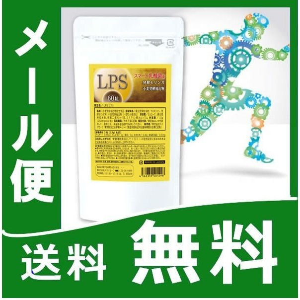 リポポリサッカライド LPSのサプリメント LPS 『LPS+発酵モリンガ ...