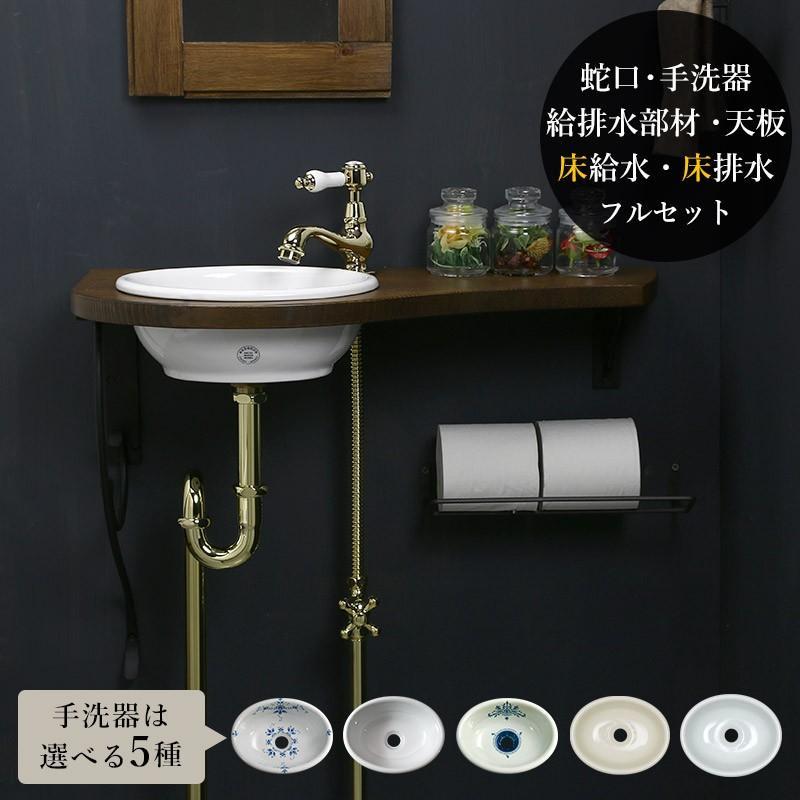 手洗いカウンターセット 手洗い器 蛇口 おしゃれ 天板 部材一式 (床給水·床排水)洗面ボウル アンティーク トイレ 玄関