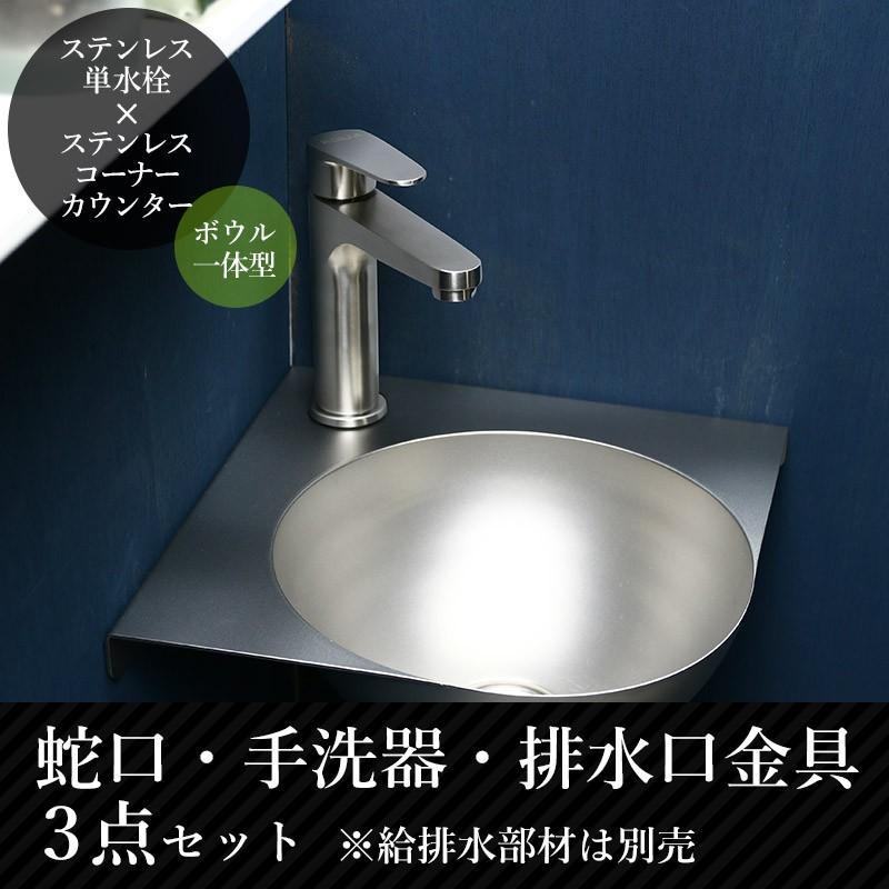 蛇口 手洗器 おしゃれな手洗いセット -  fusion SSL2361KM ステンレス単水栓(中型) ステンレス ボウル一体型コーナーカウンター 排水金具 3点セット