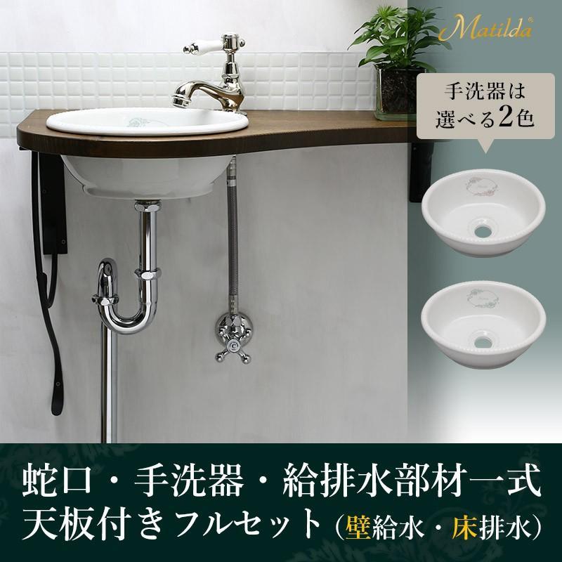 手洗器 壁給水 壁排水 蛇口 洗面ボウル おしゃれ セット 天板 給排水部材 一式  Matilda サブリナ(PN)水栓 オーバル 手洗鉢 カフェ風