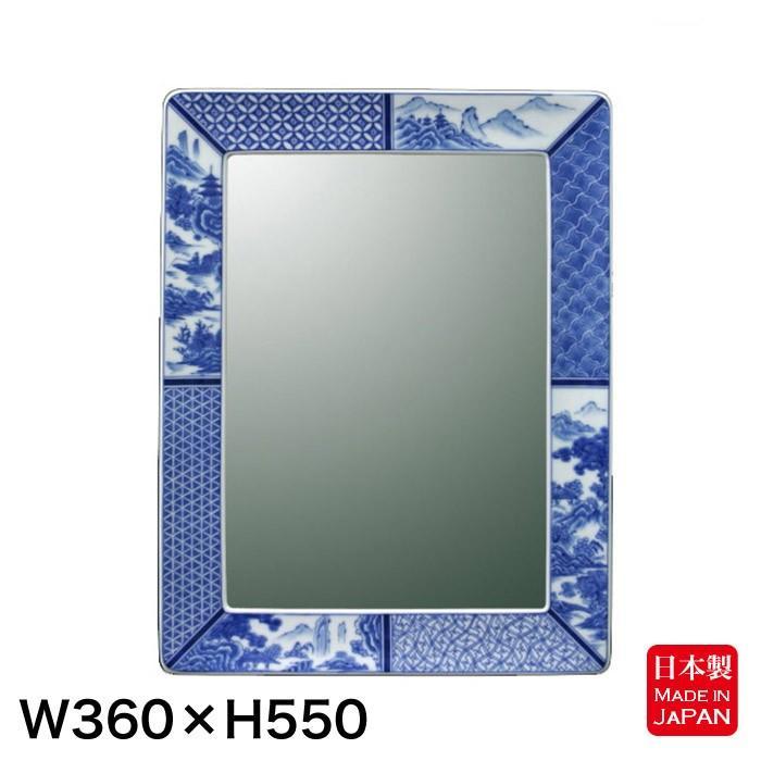 鏡 壁掛け 角型 H550 有田焼 おしゃれ 染付祥瑞 洗面