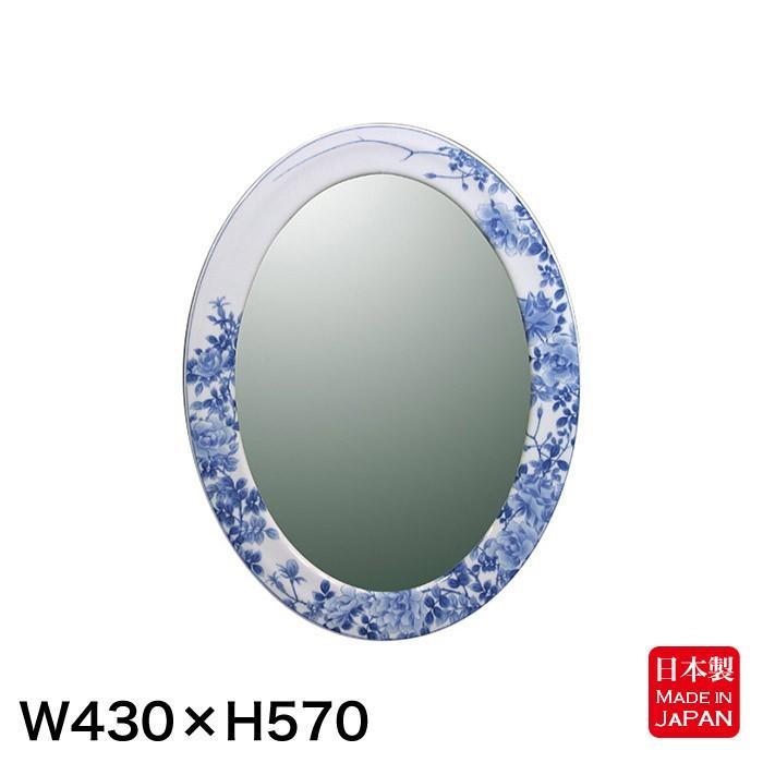 鏡 壁掛け 楕円 H570 有田焼 染付薔薇絵 洗面鏡