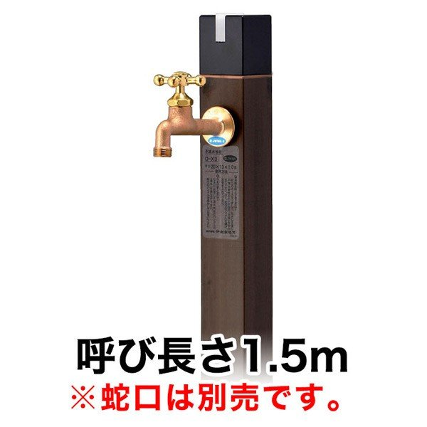 水栓柱 寒冷地仕様水栓柱 不凍水栓柱キューブ トラッドパイン(呼び長さ1.5m)