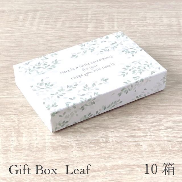 販売実績No.1 即出荷 ギフトボックス 箱 紙箱 アクセサリー用 リーフ 99×67×19mm 10箱