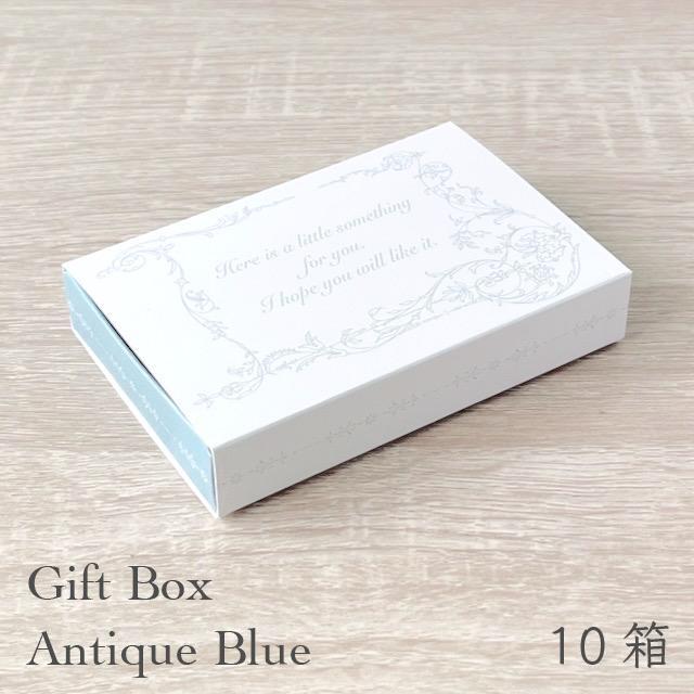 ギフトボックス 箱 紙箱 アクセサリー用 99×67×19mm 出荷 アンティークブルー 10箱 日本
