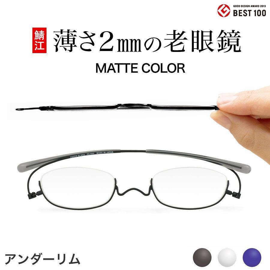おしゃれ老眼鏡ペーパーグラス ブランド買うならブランドオフ 40%OFFの激安セール マットカラー アンダーリム 鯖江製 コンパクト 栞 ケース付 シニアグラス 型リーディンググラス しおり