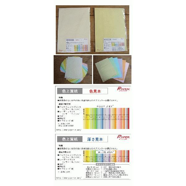 色上質紙 メール便OK サンプルセット 色見本 厚さ見本 6種類 32色 至上 品質検査済