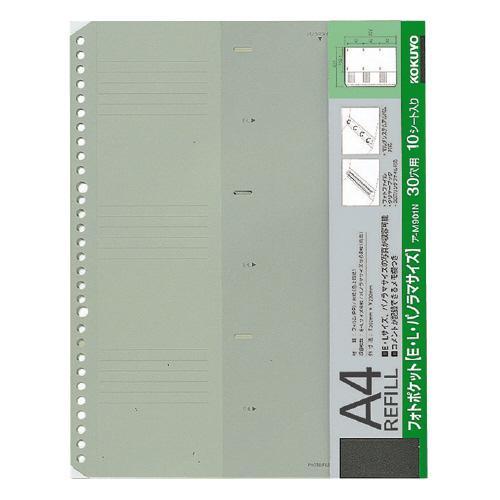コクヨ 4年保証 ア-M901N フォトファイル A4サイズ 割引も実施中 30穴ポケット台紙 替台紙 10枚入