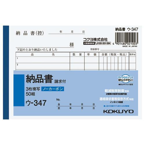 アウトレット☆送料無料 コクヨ ウ-347 NC複写簿 3枚納品書 請求書付 A6横 50組 至高 6行
