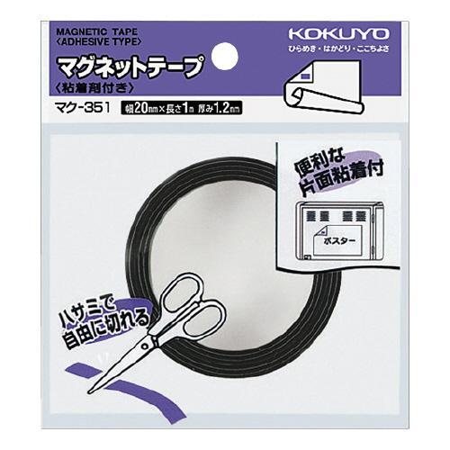 お気に入 コクヨ マク-351 マグネットテープ 粘着剤付き 1.2mm厚 大放出セール 20×1000mm