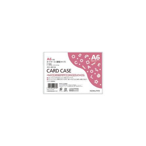 信憑 コクヨ クケ-3016 安い 激安 プチプラ 高品質 カードケース 環境対応 硬質タイプ A6