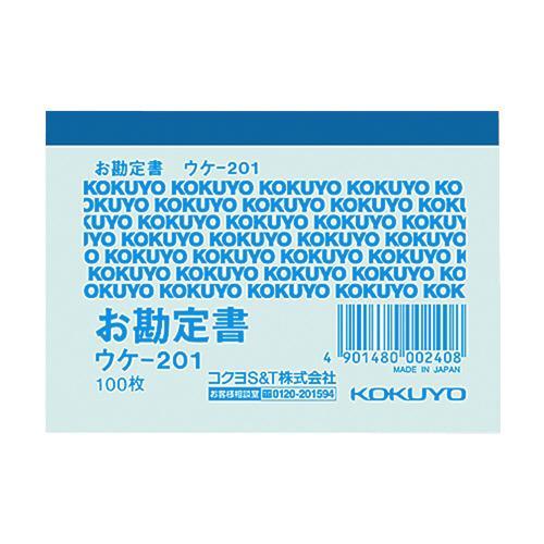 コクヨ ウケ-201 ランキング総合1位 お勘定書 上等 簡易1色刷100枚 B8横