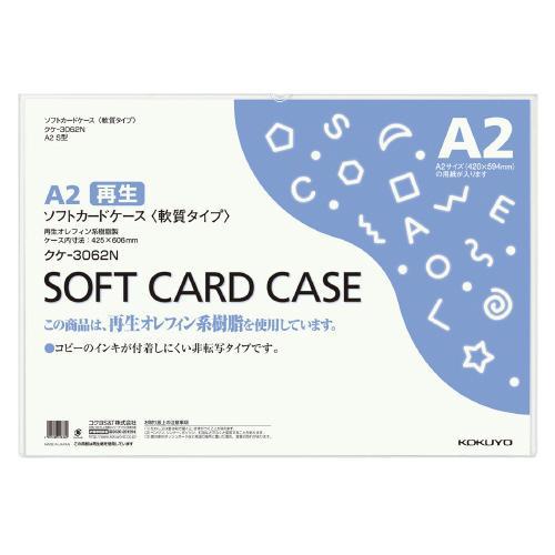 コクヨ クケ-3062N ソフトカードケース 軟質タイプ 時間指定不可 A2 環境対応 初売り