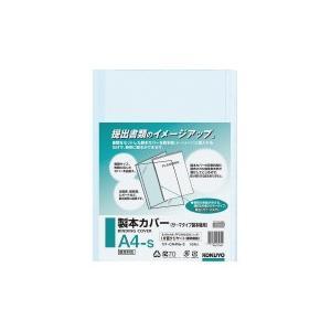 コクヨ セキ-CA4NB-3 製本カバー お値打ち価格で 青 国産品 A4−S片面クリヤー表紙 30枚製本