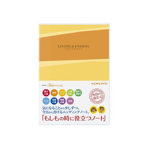 コクヨ LES-E101 [並行輸入品] テーマ別ノート もしもの時に役立つノート エンディングノート 当店は最高な サービスを提供します