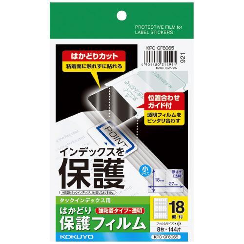 KPC-GF6065 タックインデックス用保護フィルム ※アウトレット品 はがき小 超定番 コクヨ 4901480314921