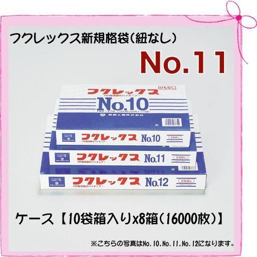 極薄袋 フクレックス 新規格袋 No.11 「巾200×長さ300mm」 (16000枚入り/ケース)