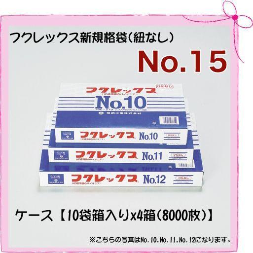 極薄袋 フクレックス 新規格袋 No.15 「巾300×長さ450mm」 (8000枚入り/ケース)