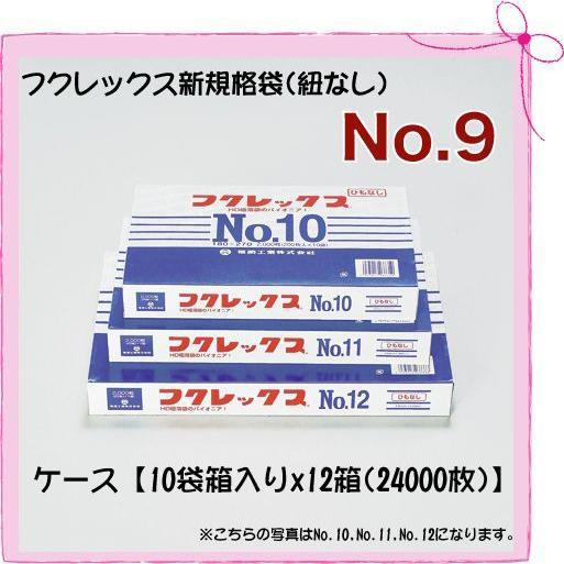 極薄袋 フクレックス 新規格袋 No.9 「巾150×長さ250mm」 (24000枚入り/ケース)