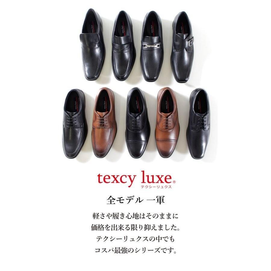 テクシーリュクス texcy luxe ビジネスシューズ 本革 メンズ 幅広 3E ブラック ブラウン ベーシックタイプ|parade|05