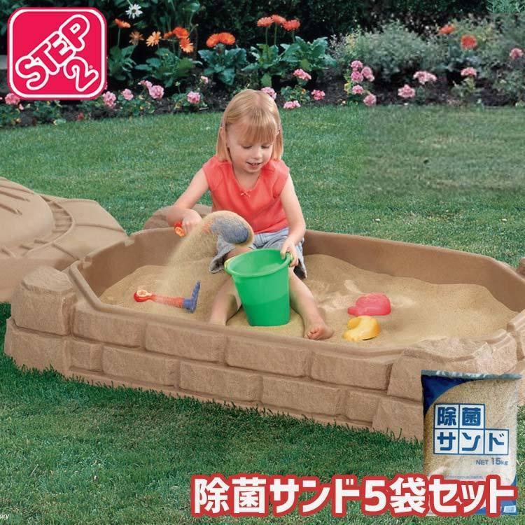 砂場 砂遊び STEP2 サンドボックス + 除菌サンド 5袋セット セット割 /配送区分B