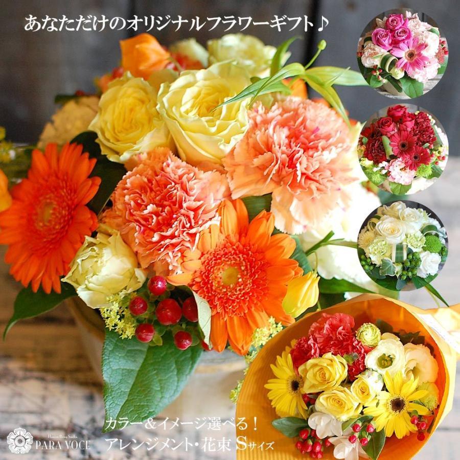 敬老の日プレゼント 花 フラワーギフト 誕生日プレゼント 賜物 花束 値引き フラワーアレンジ 出産祝い 結婚祝い 送料無料 ギフト オーダーアレンジメントSサイズ