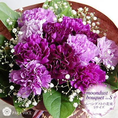 敬老の日プレゼント 花 古希祝い ムーンダストの花束 S 12本の花束 人気の定番 青い カーネーション 誕生日プレゼント 紫のカーネーション 珍しい花 誕生日 ギフト 直営店