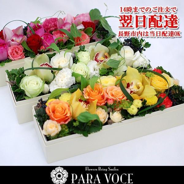 母の日 花 ギフト 誕生日プレゼント 誕生日 プレゼント フラワーボックス 出産祝い 結婚祝い 長方形 生花 アレンジメント ボックスフラワーLサイズ paravoce