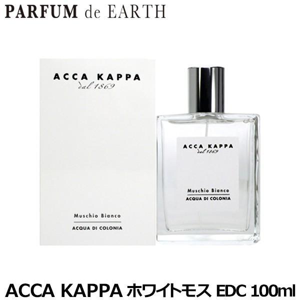 おすすめ アッカカッパ ACCAKAPPA ホワイトモス EDC SP 香水 100ml 送料無料 お得 ユニセックス